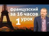 Полиглот французский за 16 часов. Урок 1 с нуля с Петровым для начинающих
