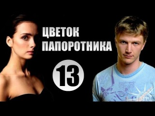«Цветок Папоротника» 13 серия (2015) Мелодрама Сериал Русский Фильм