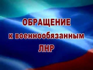Обращение к военнообязанным ЛНР