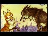 █ Сказка.  Дед-разиня, хитрая Лиса и глупый Волк.(озвученный диафильм сказка и мультфильм).
