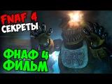 Five Nights At Freddys 4 - ФНАФ 4 ФИЛЬМ