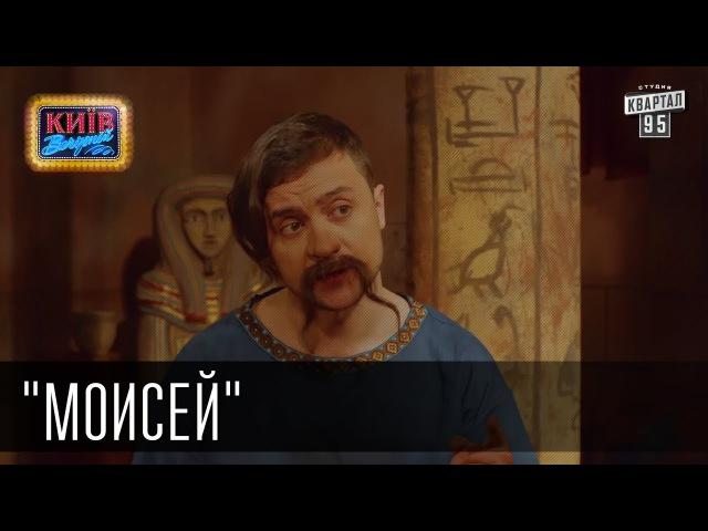 Фильм Моисей | Пороблено в Украине, пародия 2015