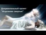 Исцеление смертью  (14.01.2015) - Документальный фильм