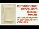 Мебельный фасад на циркулярном и фуговальном станках. The production of furniture front