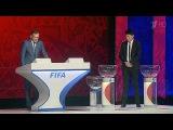 Выбор судьбы — жеребьёвка отборочного турнира чемпионата мира по футболу в России - Первый канал