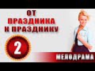 Фильм От праздника к празднику 2 серия. Мелодрама.