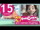 Новые МультФильмы - Мультик Фиксики - Все серии подряд - Сборник 15 серии 88-93
