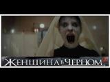 Кино «Женщина в черном 2: Ангел смерти» 2015 / Русский трейлер фильма / Фан-ролик Николая Курбатова