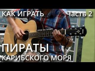Как играть ПИРАТЫ КАРИБСКОГО МОРЯ на гитаре - Часть 2 + Табы