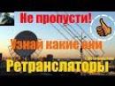 Ретрансляторы что это как работает Узнай с дерзким Метатронычем Юному радиол