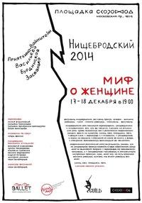 НИЩЕБРОДСКИЙ 2014 Миф о женщине