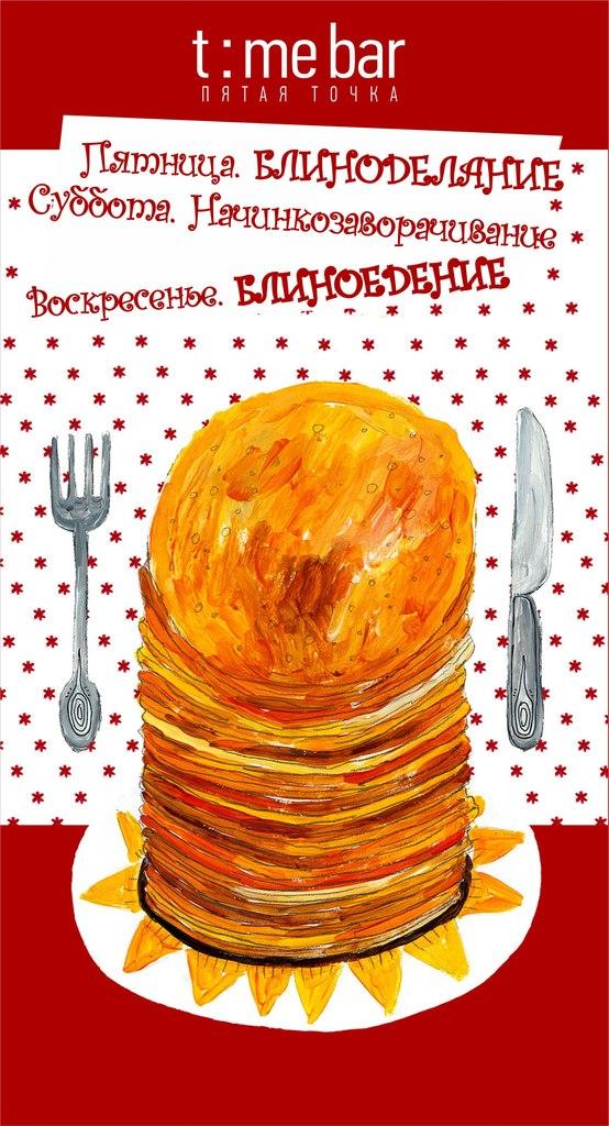 Афиша Хабаровск Блиноделание и Блиноедение / масленичный weekend