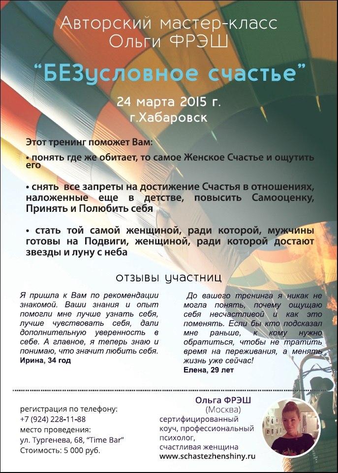 Афиша Хабаровск БЕЗусловное счастье / Ольга Фреш / 24.03