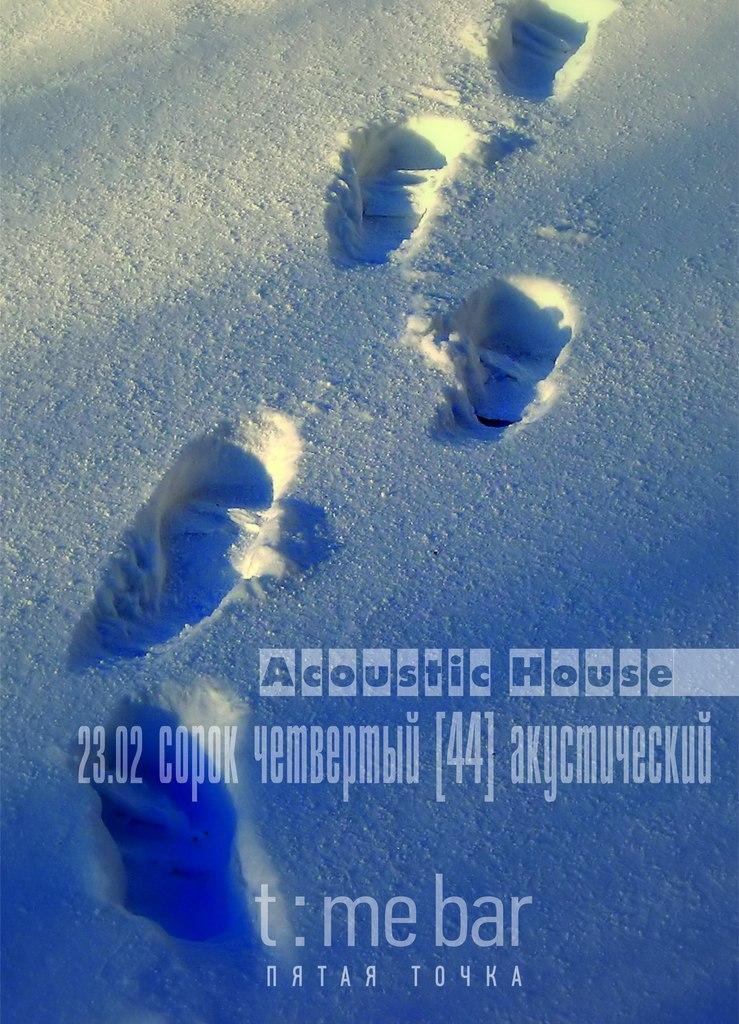 Афиша Хабаровск 44-й акустический
