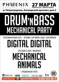 27.03 DRUM'nBASS: MECHANICAL PARTY
