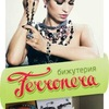 Ферроньера: браслеты, бижутерия и сувениры