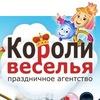 Детские VIP праздники! Аниматоры. Короли Веселья