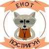 ✂ Енот-постригун ✂