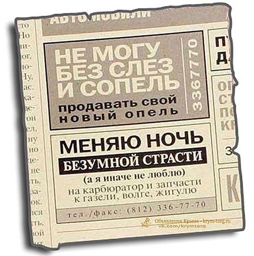 cf71a60e4cf2 Как правильно написать объявление (образец)   ВКонтакте