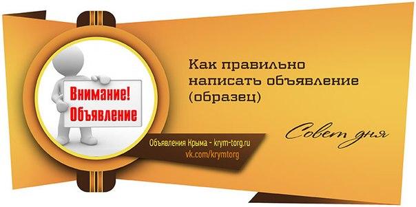 Как правильно подать объявление об услугах образец как дать объявление в интернет бесплатно алматы