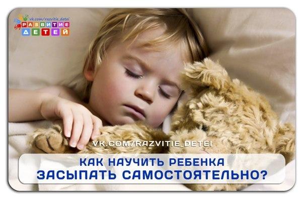 Как научить засыпать малыша самостоятельно - Bonbouton.ru
