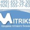 MITRIKS - ПРОДАЖА ГОТОВОГО БИЗНЕСА В МОСКВЕ.