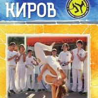 Открытый урок по капоэйре 6 февраля в Кирове
