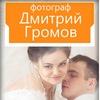 ФОТОГРАФ ВИДЕОСЪЁМКА Дмитрий Громов