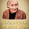 """""""Старость В Радость"""" - Иваново"""