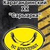 "Карагандинский ХК""Сарыарка"",""Темиртау"",""Юность"""