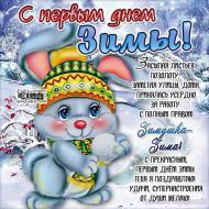 Декабрь Привет Друзьям Зима Первый день зимы 1 декабря
