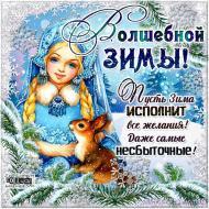 Зима Привет Друзьям Пожелания Волшебной Зимы