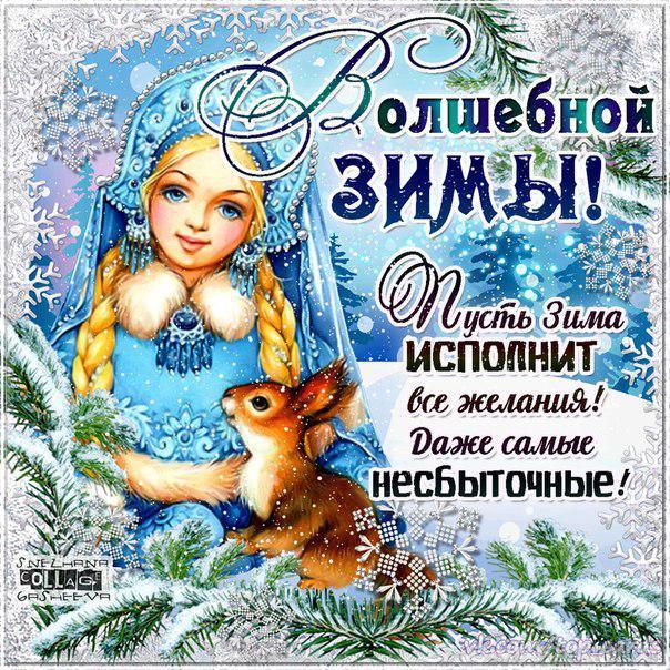 Картинки с волшебной зимой и пожеланиями