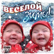 Зима Привет Веселой зимы Настроение Позитив Друзьям