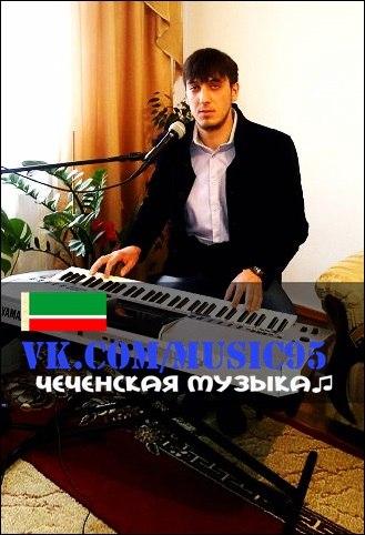 Скачать mp3 песни чеченские
