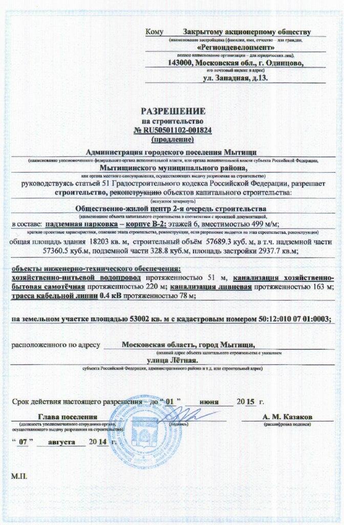 ГРПШ 400 с рднк 400 цена