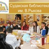 Судакская библиотека им.В.Рыкова