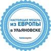 Homesegreto Ульяновск - мебель и свет из Европы
