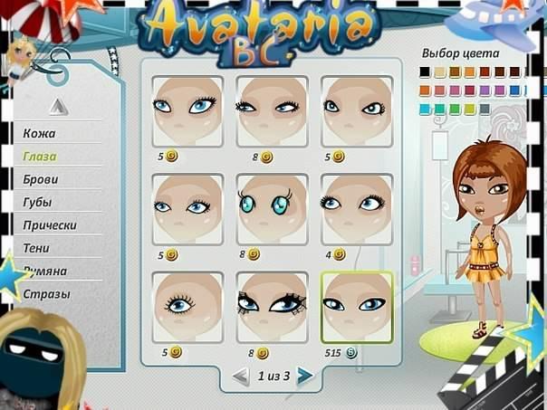 игра аватария 2 скачать бесплатно на компьютер без регистрации - фото 11