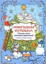 www.labirint.ru/books/411044/?p=7207