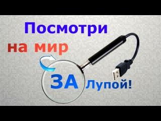 Цифровая USB Лупа микроскоп HD своими руками \ USB HD Digital Microscope DIY