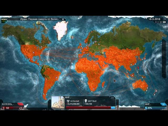 Plague Inc Evolved (Червь Neurax)