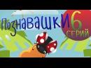 Мультфильмы для детей Познавашки Развивающие мультфильмы Все Серии подряд