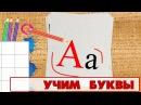 Учим буквы - Буква А. Видео для детей от 4х лет.
