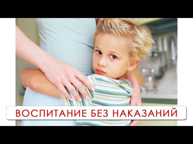 Воспитание ребенка без наказаний. Мамина школа. ТСВ