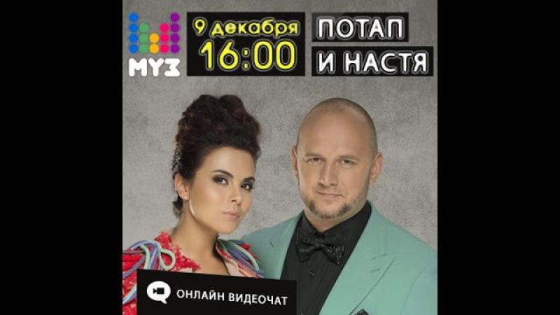 А24 | перед войной в Украине Видеочат со звездой на МУЗ-ТВ Потап и Настя