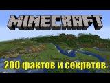 200 фактов и секретов о Майнкрафт, про которые вы не знали! Minecraft 1.8-1.9