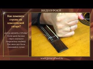 Как поменять нейлоновые струны на классической гитаре. Замена струн на гитаре.
