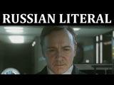 RUSSIAN LITERAL Call of Duty Advanced Warfare