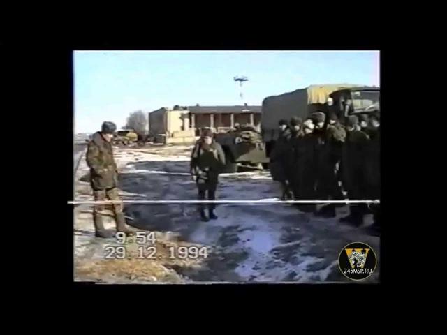 901 обСпН (ноябрь - декабрь 1994 г.)